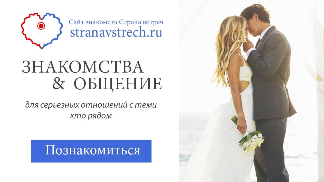 сайт знакомств найди кто рядом